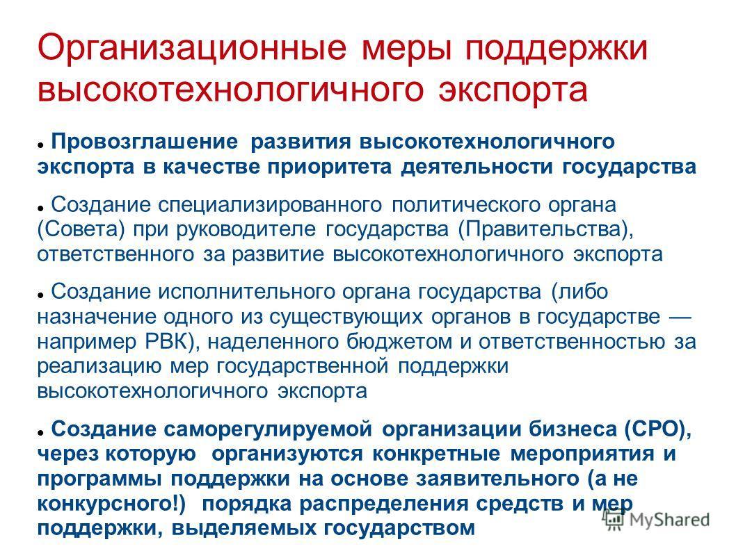 Организационные меры поддержки высокотехнологичного экспорта Провозглашение развития высокотехнологичного экспорта в качестве приоритета деятельности государства Создание специализированного политического органа (Совета) при руководителе государства