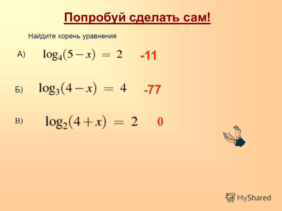 Попробуй сделать сам! А). -11 Б). - 77 В) 0 Найдите корень уравнения