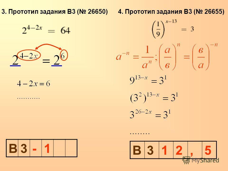 3. Прототип задания B3 ( 26650) В3-1 В312,5 4. Прототип задания B3 ( 26655)