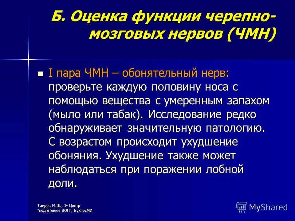 Таиров М.Ш., 1- Центр
