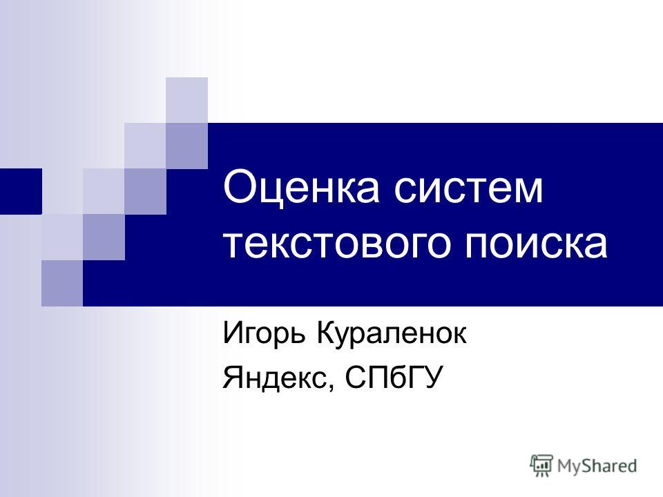 Оценка систем текстового поиска Игорь Кураленок Яндекс, СПбГУ