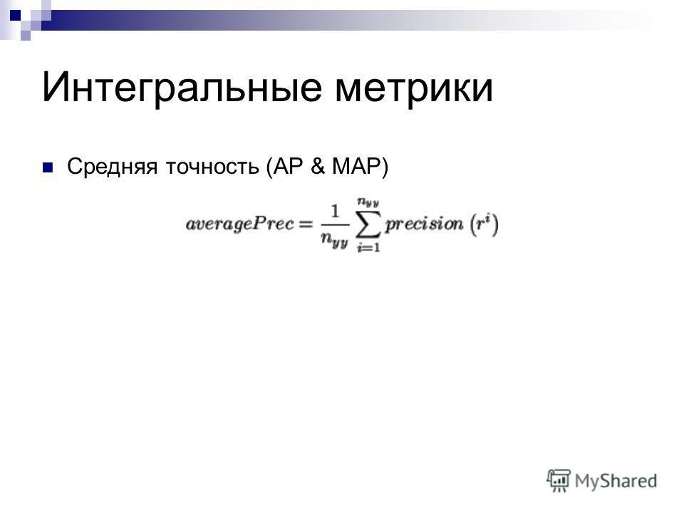 Интегральные метрики Средняя точность (AP & MAP)