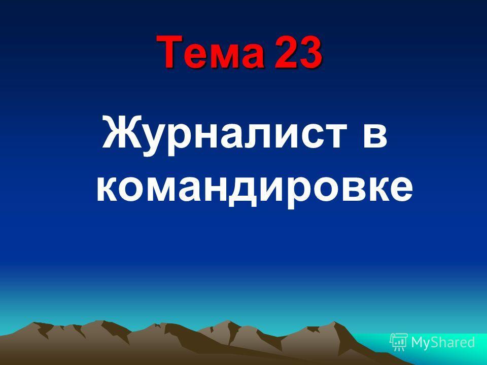 Тема 23 Журналист в командировке