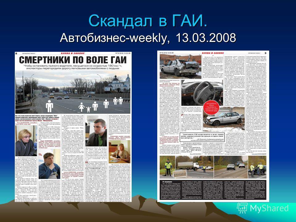 Скандал в ГАИ. Автобизнес-weekly, 13.03.2008