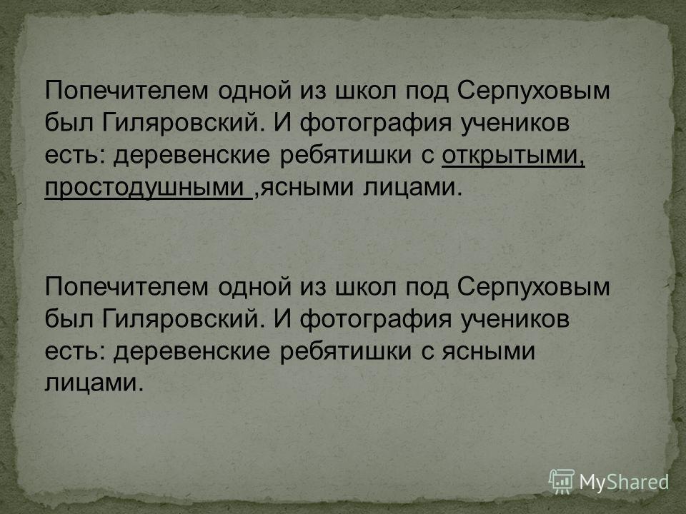 Попечителем одной из школ под Серпуховым был Гиляровский. И фотография учеников есть: деревенские ребятишки с ясными лицами.