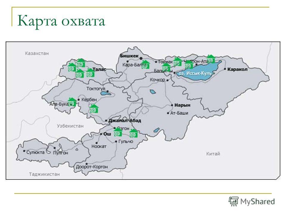 Карта охвата