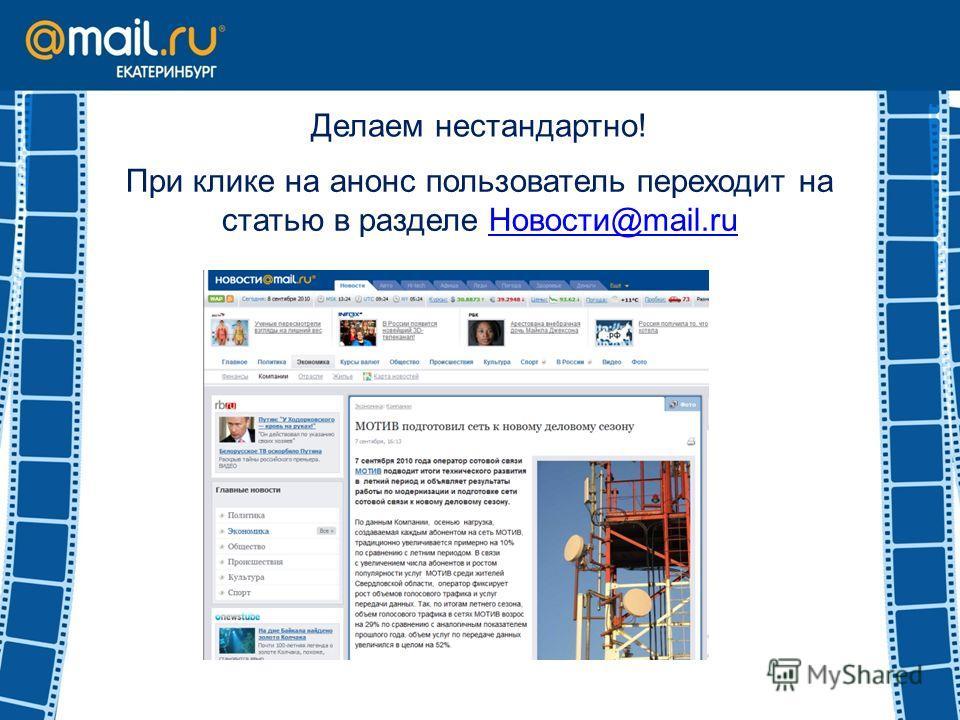 Делаем нестандартно! При клике на анонс пользователь переходит на статью в разделе Новости@mail.ruНовости@mail.ru