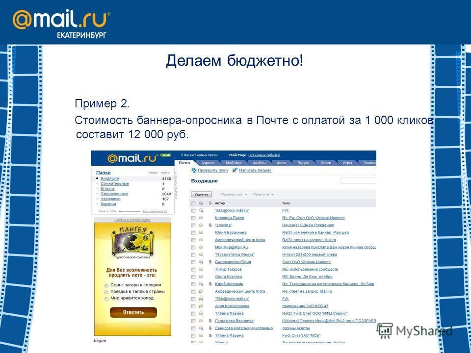 Делаем бюджетно! Пример 2. Стоимость баннера-опросника в Почте с оплатой за 1 000 кликов составит 12 000 руб.