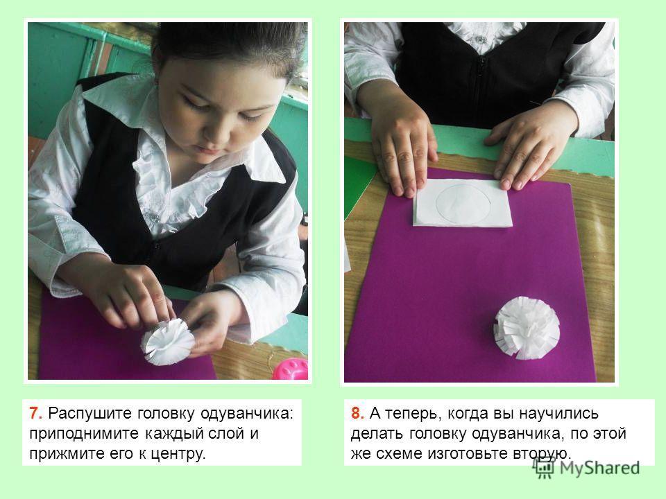 7. Распушите головку одуванчика: приподнимите каждый слой и прижмите его к центру. 8. А теперь, когда вы научились делать головку одуванчика, по этой же схеме изготовьте вторую.