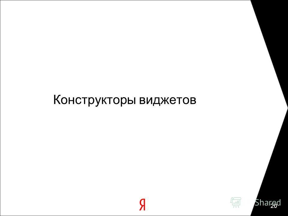 Конструкторы виджетов 20