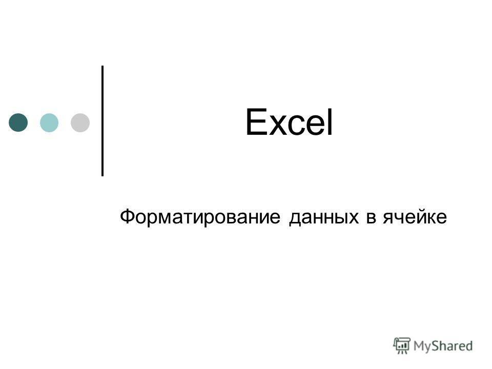 Excel Форматирование данных в ячейке