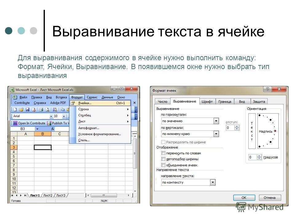 Выравнивание текста в ячейке Для выравнивания содержимого в ячейке нужно выполнить команду: Формат, Ячейки, Выравнивание. В появившемся окне нужно выбрать тип выравнивания