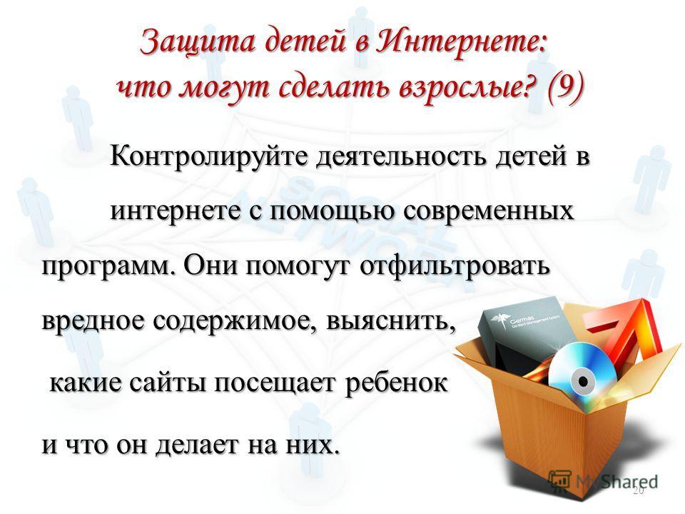 Защита детей в Интернете: что могут сделать взрослые? (9) Контролируйте деятельность детей в интернете с помощью современных программ. Они помогут отфильтровать вредное содержимое, выяснить, какие сайты посещает ребенок какие сайты посещает ребенок и