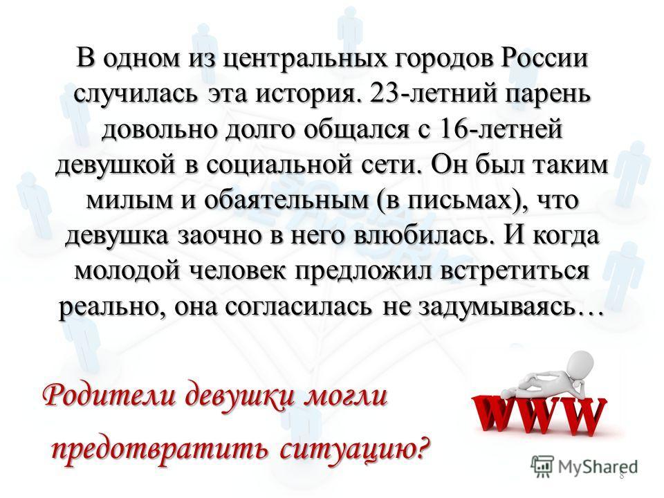 В одном из центральных городов России случилась эта история. 23-летний парень довольно долго общался с 16-летней девушкой в социальной сети. Он был таким милым и обаятельным (в письмах), что девушка заочно в него влюбилась. И когда молодой человек пр
