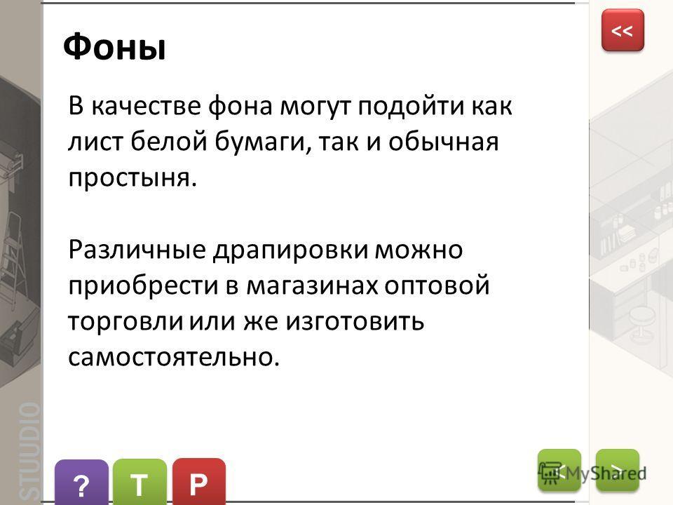 STUUDIO > > < < ? ? T T P P Хранилище