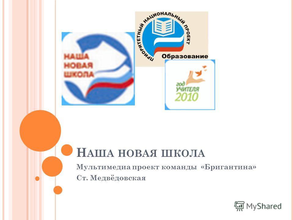 Н АША НОВАЯ ШКОЛА Мультимедиа проект команды «Бригантина» Ст. Медвёдовская