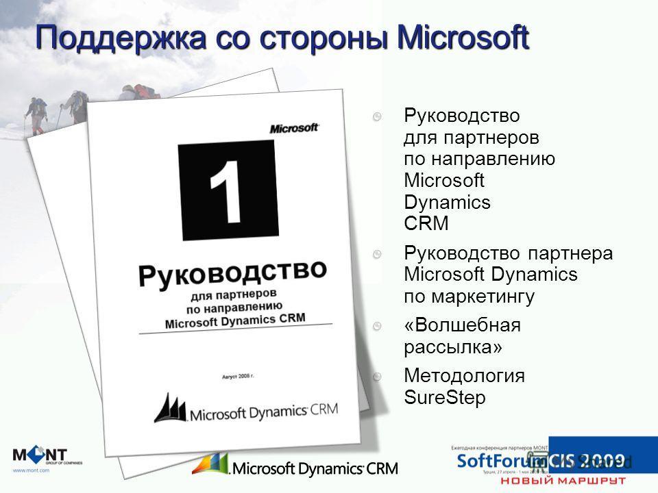Поддержка со стороны Microsoft Руководство для партнеров по направлению Microsoft Dynamics CRM Руководство партнера Microsoft Dynamics по маркетингу «Волшебная рассылка» Методология SureStep
