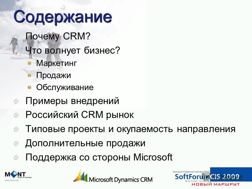 Содержание Почему CRM? Что волнует бизнес? Маркетинг Продажи Обслуживание Примеры внедрений Российский CRM рынок Типовые проекты и окупаемость направления Дополнительные продажи Поддержка со стороны Microsoft