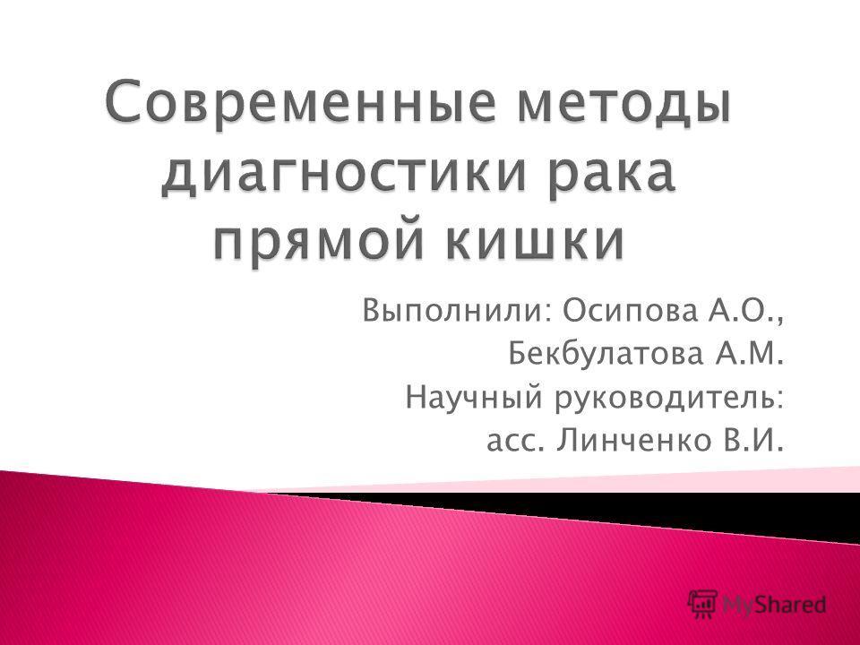 Выполнили: Осипова А.О., Бекбулатова А.М. Научный руководитель: асс. Линченко В.И.