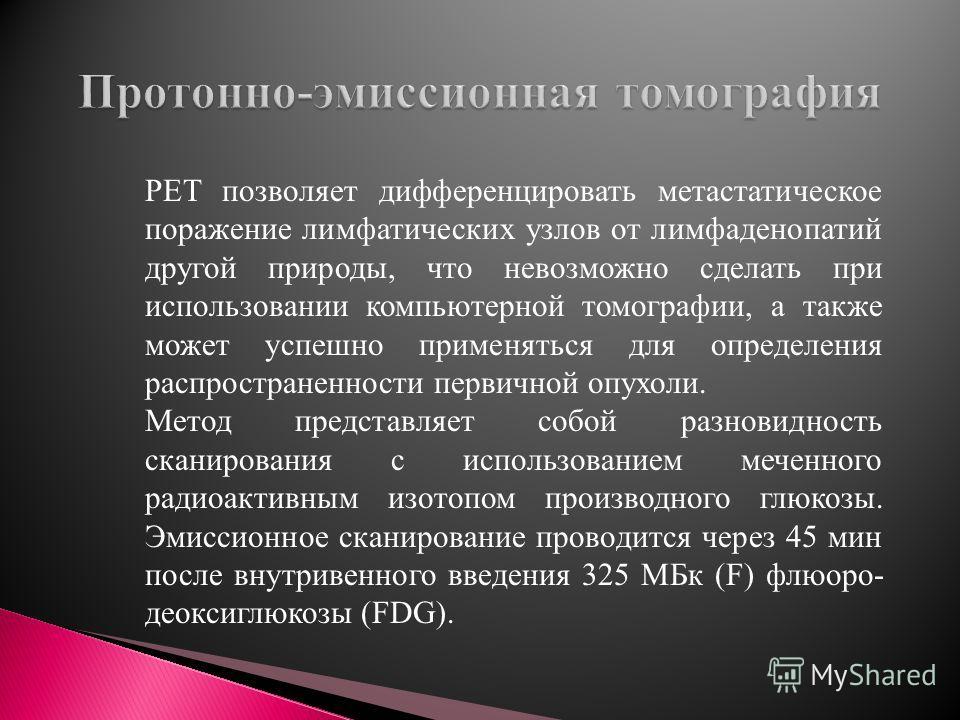 PET позволяет дифференцировать метастатическое поражение лимфатических узлов от лимфаденопатий другой природы, что невозможно сделать при использовании компьютерной томографии, а также может успешно применяться для определения распространенности перв