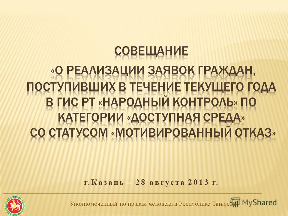 Уполномоченный по правам человека в Республике Татарстан ________________________________________________________________________ г.Казань – 28 августа 2013 г.