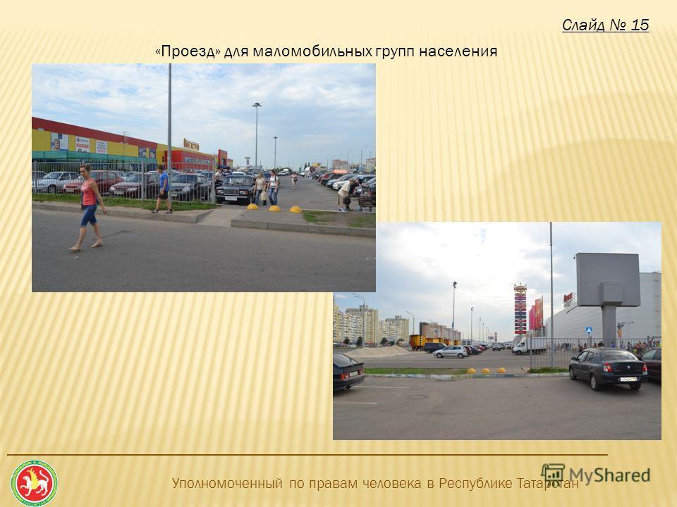 _______________________________________________________________________ Уполномоченный по правам человека в Республике Татарстан Слайд 15 «Проезд» для маломобильных групп населения