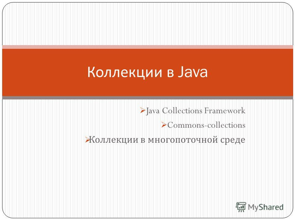Java Collections Framework Commons-collections Коллекции в многопоточной среде Коллекции в Java