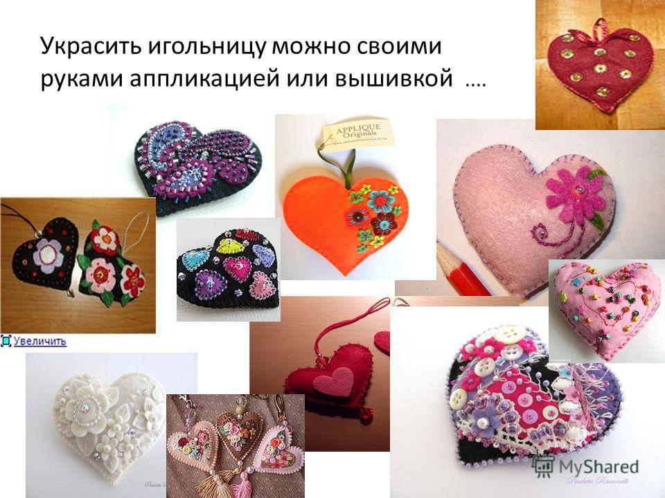 Украсить игольницу можно своими руками аппликацией или вышивкой....