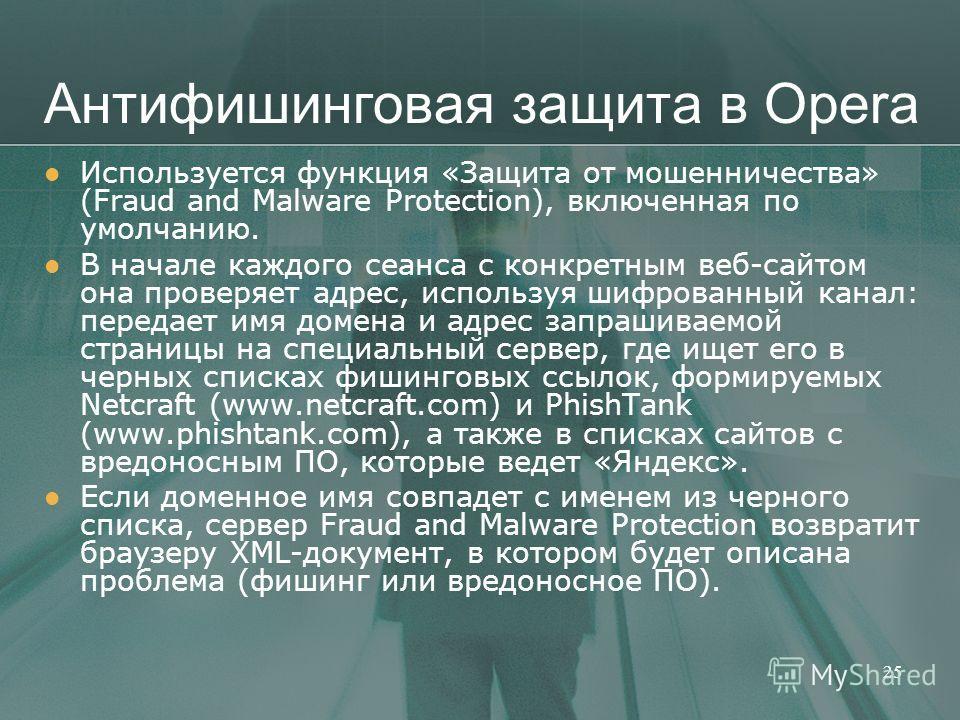 Антифишинговая защита в Opera Используется функция «Защита от мошенничества» (Fraud and Malware Protection), включенная по умолчанию. В начале каждого сеанса с конкретным веб-сайтом она проверяет адрес, используя шифрованный канал: передает имя домен