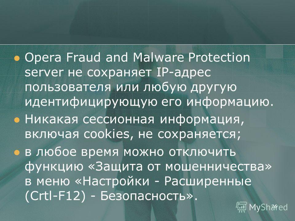 Opera Fraud and Malware Protection server не сохраняет IP-адрес пользователя или любую другую идентифицирующую его информацию. Никакая сессионная информация, включая cookies, не сохраняется; в любое время можно отключить функцию «Защита от мошенничес