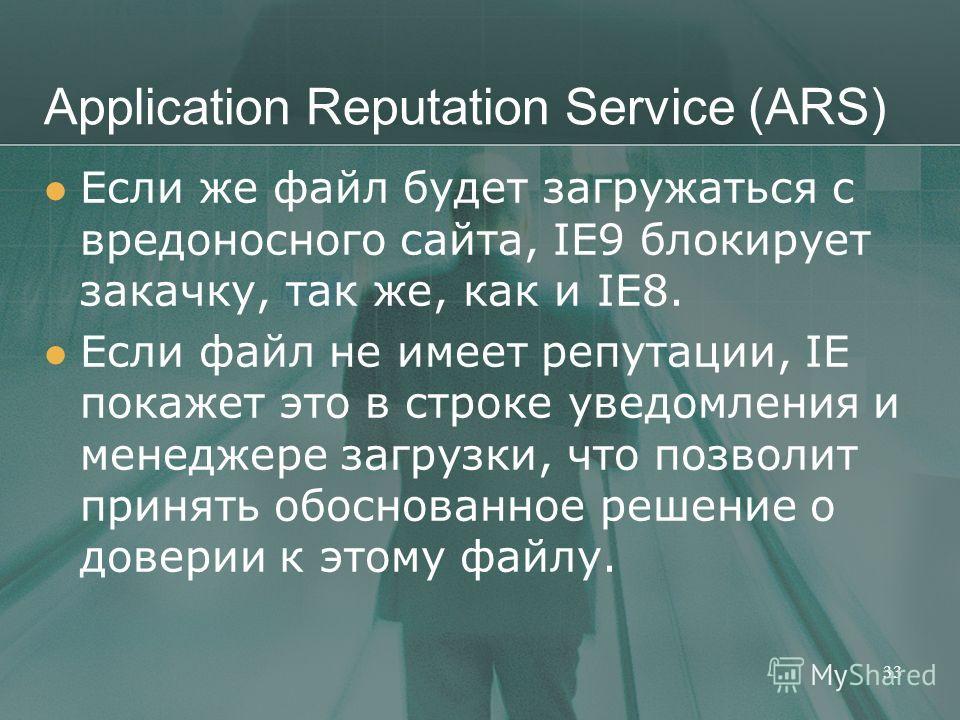 Application Reputation Service (ARS) Если же файл будет загружаться с вредоносного сайта, IE9 блокирует закачку, так же, как и IE8. Если файл не имеет репутации, IE покажет это в строке уведомления и менеджере загрузки, что позволит принять обоснован