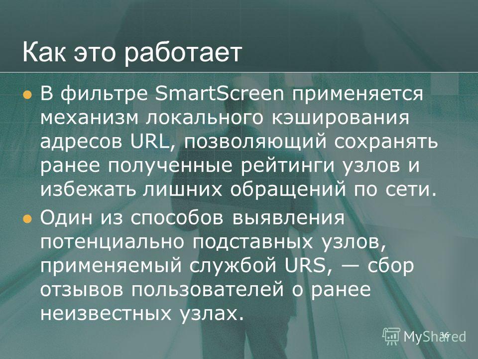 Как это работает В фильтре SmartScreen применяется механизм локального кэширования адресов URL, позволяющий сохранять ранее полученные рейтинги узлов и избежать лишних обращений по сети. Один из способов выявления потенциально подставных узлов, приме