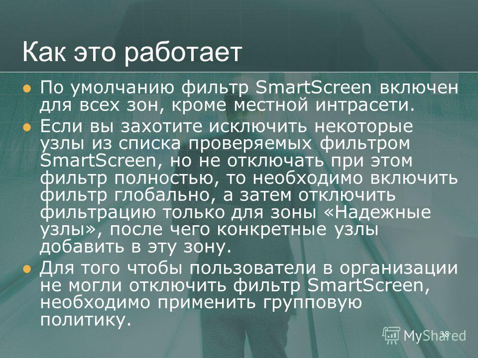 Как это работает По умолчанию фильтр SmartScreen включен для всех зон, кроме местной интрасети. Если вы захотите исключить некоторые узлы из списка проверяемых фильтром SmartScreen, но не отключать при этом фильтр полностью, то необходимо включить фи