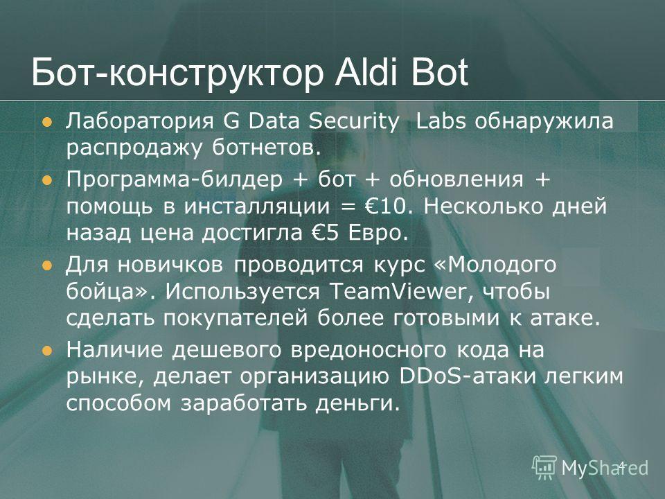 Бот-конструктор Aldi Bot Лаборатория G Data Security Labs обнаружила распродажу ботнетов. Программа-билдер + бот + обновления + помощь в инсталляции = 10. Несколько дней назад цена достигла 5 Евро. Для новичков проводится курс «Молодого бойца». Испол