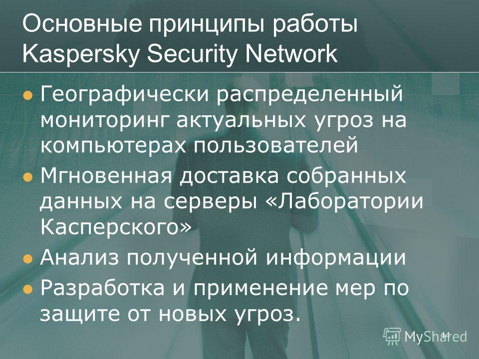 Основные принципы работы Kaspersky Security Network Географически распределенный мониторинг актуальных угроз на компьютерах пользователей Мгновенная доставка собранных данных на серверы «Лаборатории Касперского» Анализ полученной информации Разработк