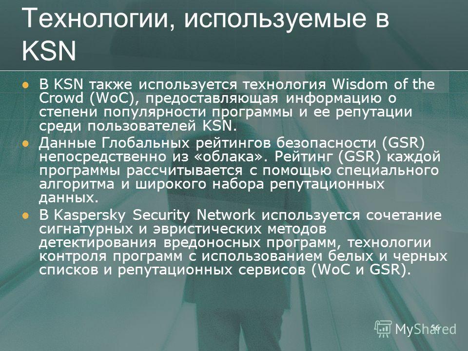 Технологии, используемые в KSN В KSN также используется технология Wisdom of the Crowd (WoC), предоставляющая информацию о степени популярности программы и ее репутации среди пользователей KSN. Данные Глобальных рейтингов безопасности (GSR) непосредс