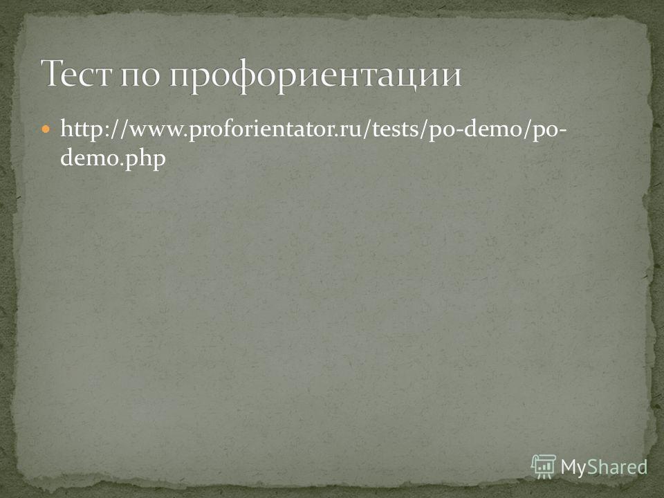 http://www.proforientator.ru/tests/po-demo/po- demo.php