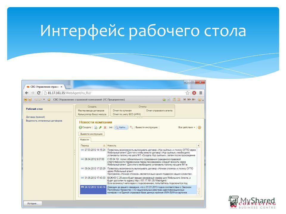 Интерфейс рабочего стола