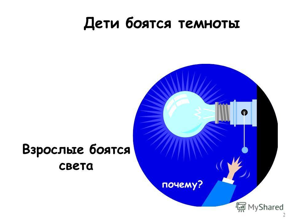 2 Дети боятся темноты Взрослые боятся света почему?