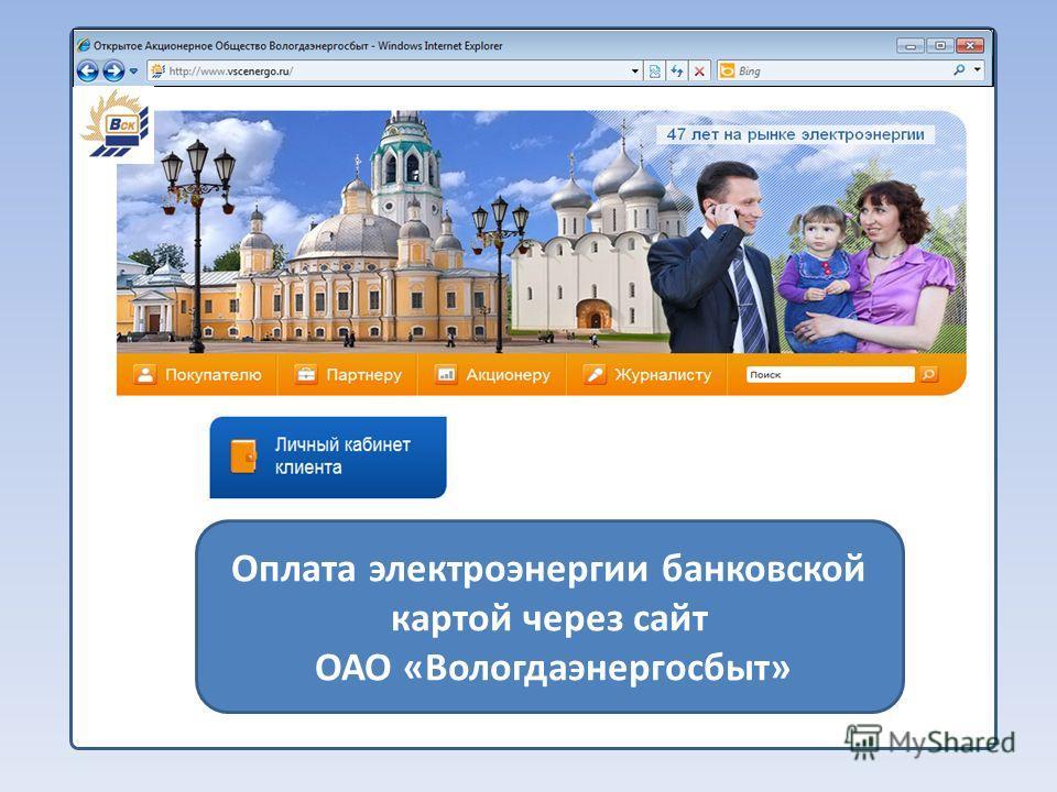 Номер карты Оплата электроэнергии банковской картой через сайт ОАО «Вологдаэнергосбыт»