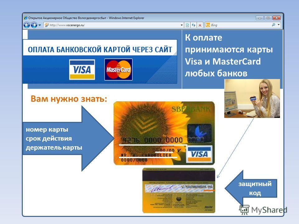 Номер карты Вам нужно знать: К оплате принимаются карты Visa и MasterCard любых банков номер карты срок действия держатель карты защитный код
