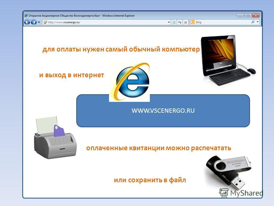 Номер карты и выход в интернет оплаченные квитанции можно распечатать или сохранить в файл для оплаты нужен самый обычный компьютер WWW.VSCENERGO.RU