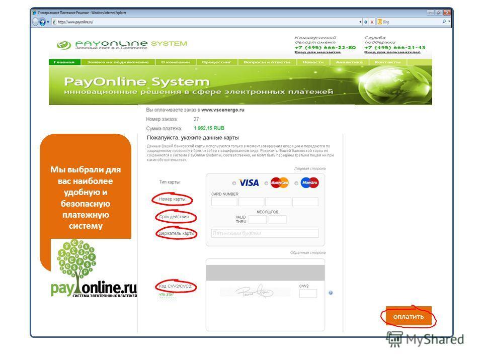 Номер карты оплатить Мы выбрали для вас наиболее удобную и безопасную платежную систему