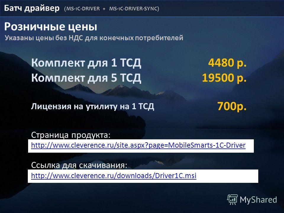 Батч драйвер (MS-1C-DRIVER + MS-1C-DRIVER-SYNC) Розничные цены Страница продукта: http://www.cleverence.ru/site.aspx?page=MobileSmarts-1C-Driver Ссылка для скачивания: http://www.cleverence.ru/downloads/Driver1C.msi Комплект для 1 ТСД Комплект для 5