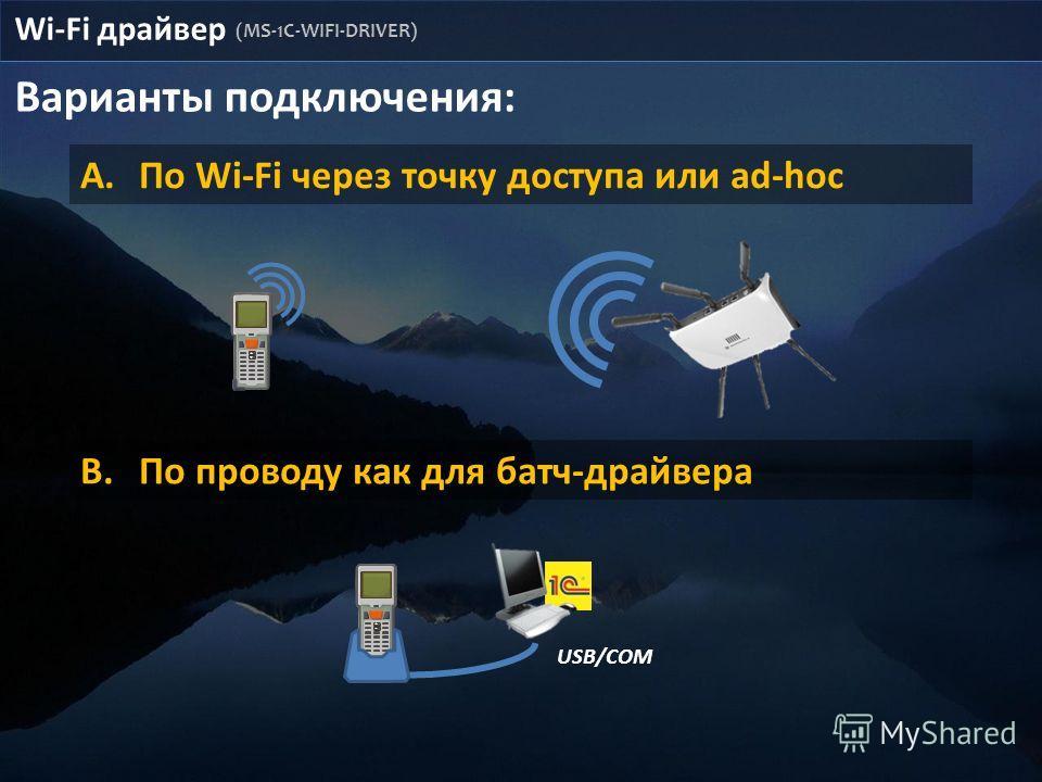 Wi-Fi драйвер (MS-1C-WIFI-DRIVER) Варианты подключения: A.По Wi-Fi через точку доступа или ad-hoc B.По проводу как для батч-драйвера USB/COM
