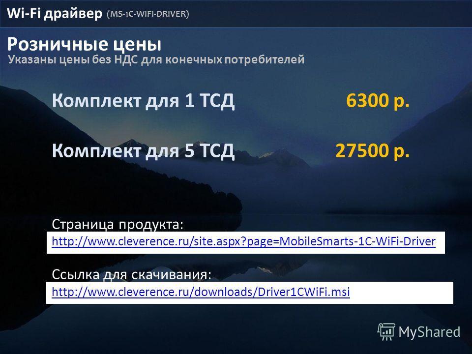 Страница продукта: http://www.cleverence.ru/site.aspx?page=MobileSmarts-1C-WiFi-Driver Ссылка для скачивания: http://www.cleverence.ru/downloads/Driver1CWiFi.msi Комплект для 1 ТСД Комплект для 5 ТСД 6300 р. 27500 р. Wi-Fi драйвер (MS-1C-WIFI-DRIVER)