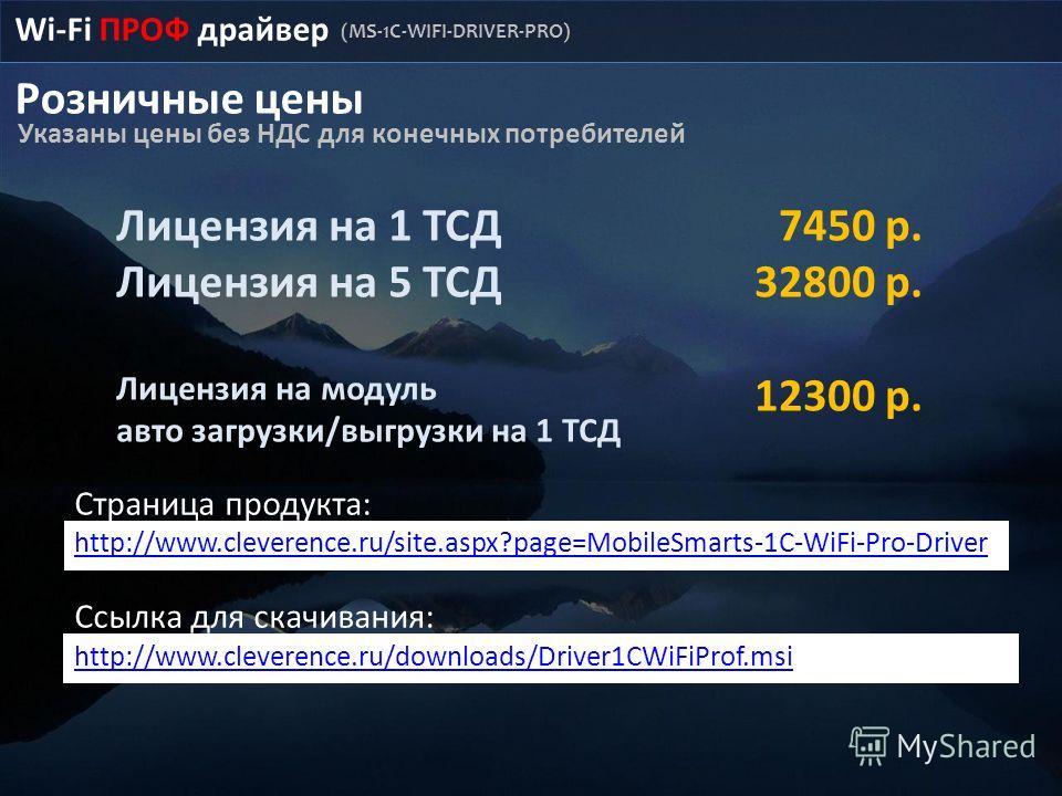 Страница продукта: http://www.cleverence.ru/site.aspx?page=MobileSmarts-1C-WiFi-Pro-Driver Ссылка для скачивания: http://www.cleverence.ru/downloads/Driver1CWiFiProf.msi Лицензия на 1 ТСД Лицензия на 5 ТСД Лицензия на модуль авто загрузки/выгрузки на