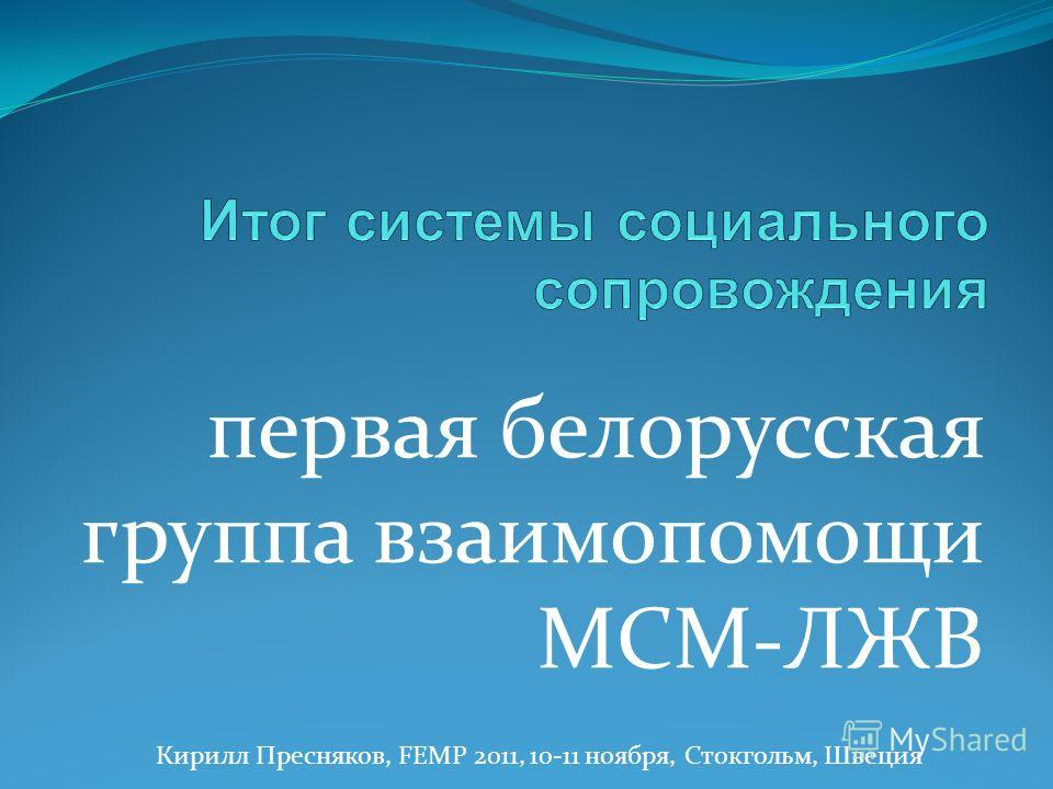 первая белорусская группа взаимопомощи МСМ-ЛЖВ Кирилл Пресняков, FEMP 2011, 10-11 ноября, Стокгольм, Швеция
