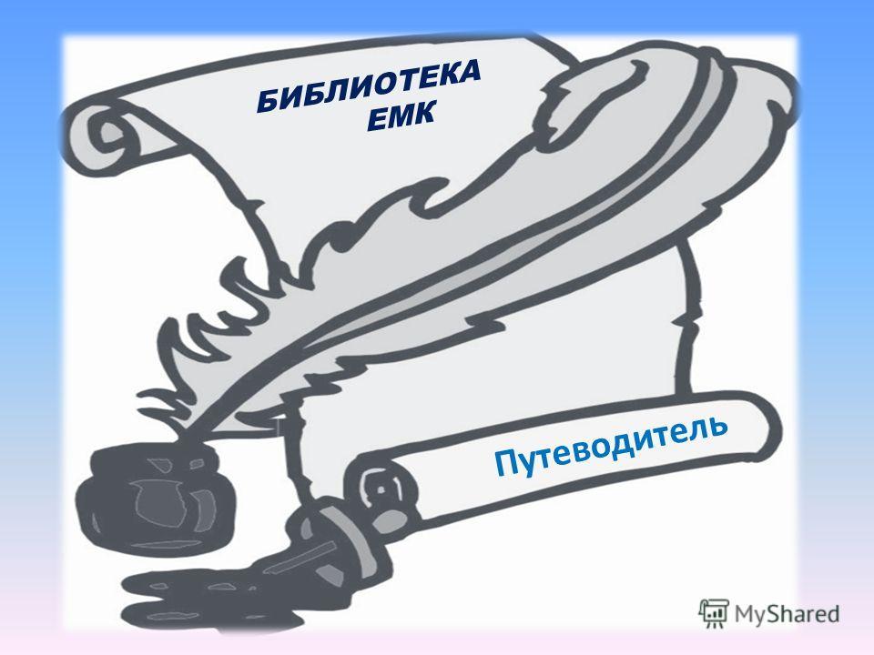Путеводитель БИБЛИОТЕКА ЕМК