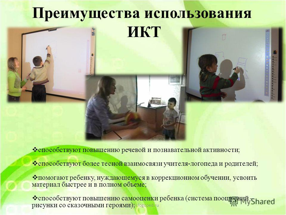 Преимущества использования ИКТ способствуют повышению речевой и познавательной активности; способствуют более тесной взаимосвязи учителя-логопеда и родителей; помогают ребенку, нуждающемуся в коррекционном обучении, усвоить материал быстрее и в полно